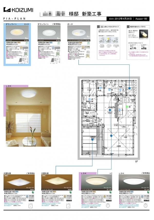 コイズミ照明アコルデバージョン01