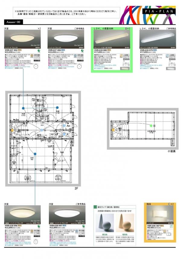 コイズミ照明アコルデバージョン02