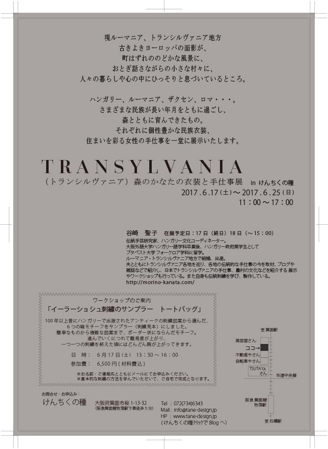 Transylvania森のかなたの衣装と手仕事展201706【文字面】確認用