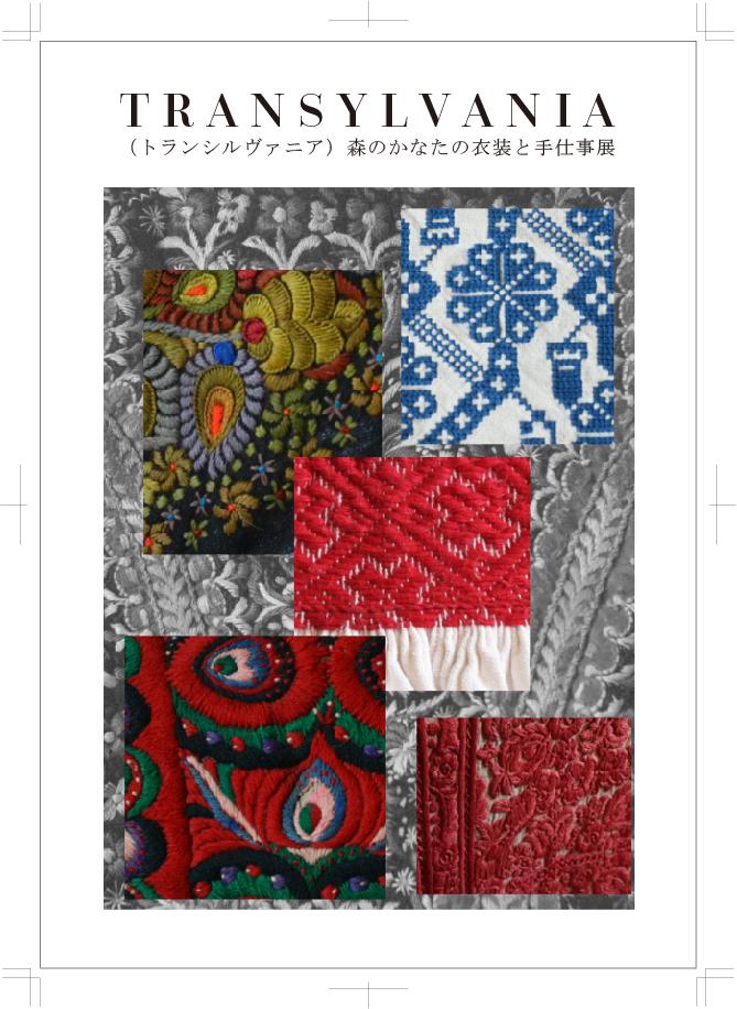 Transylvania森のかなたの衣装と手仕事展【写真面】201706確認用