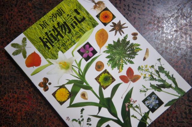 埴 沙萠さんの『植物記』-01
