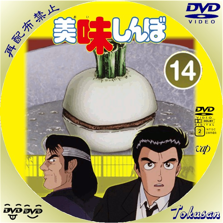 アニメ美味しんぼ-14