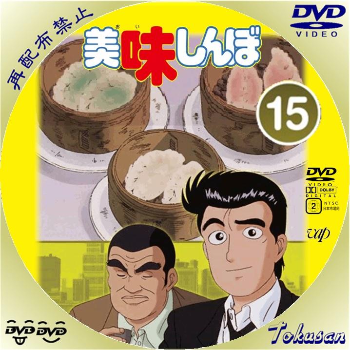 アニメ美味しんぼ-15