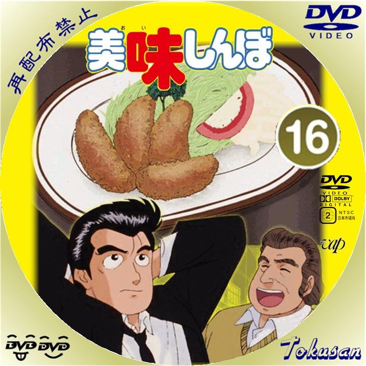 アニメ美味しんぼ-16