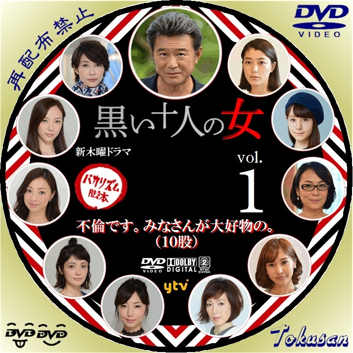 ドラマ黒い十人の女01