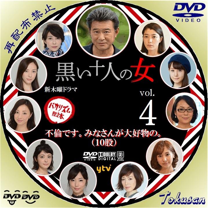 ドラマ黒い十人の女04