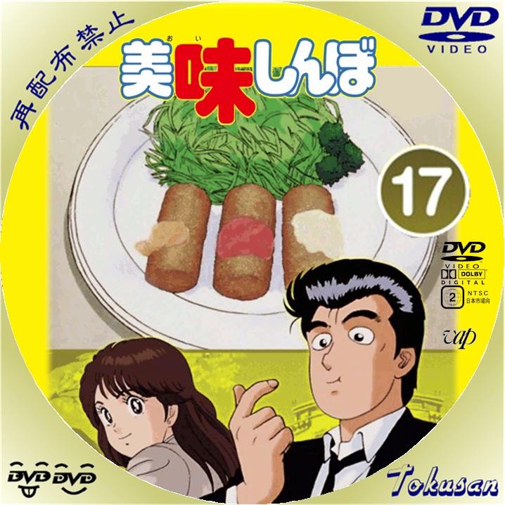 アニメ美味しんぼ-17