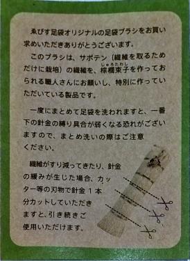 ゑびす足袋オリジナルの足袋ブラシ●商品説明