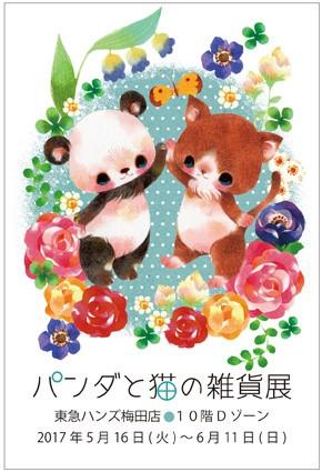 パンダと猫の雑貨店
