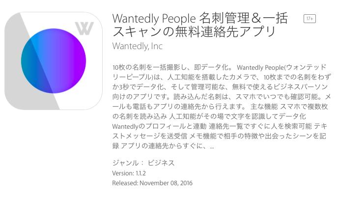 スマホの無料アプリで名刺を簡単管理♪Wantedly People