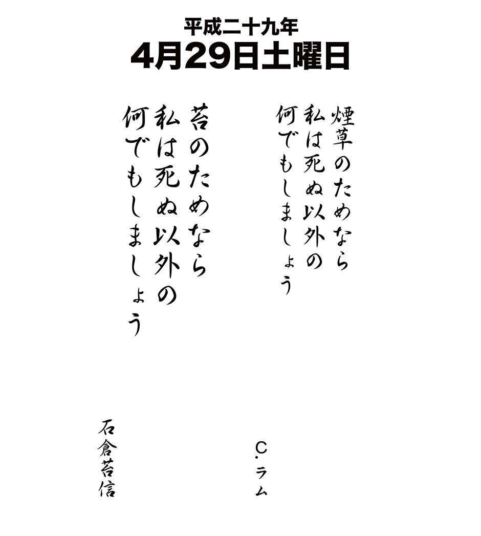 平成29年4月29日