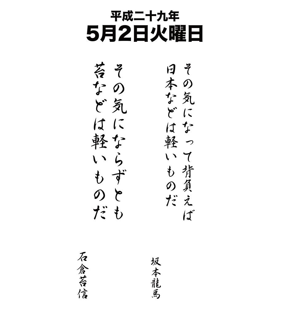 平成29年5月2日