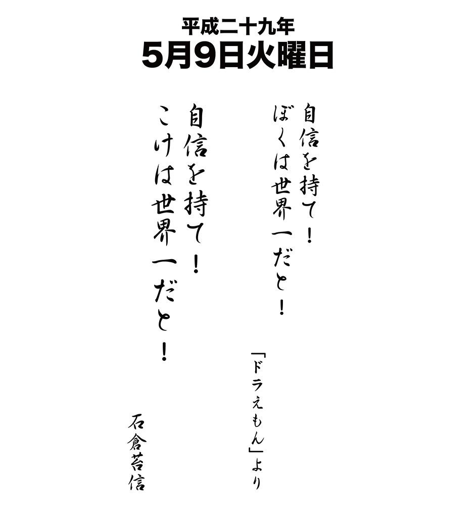 平成29年5月9日