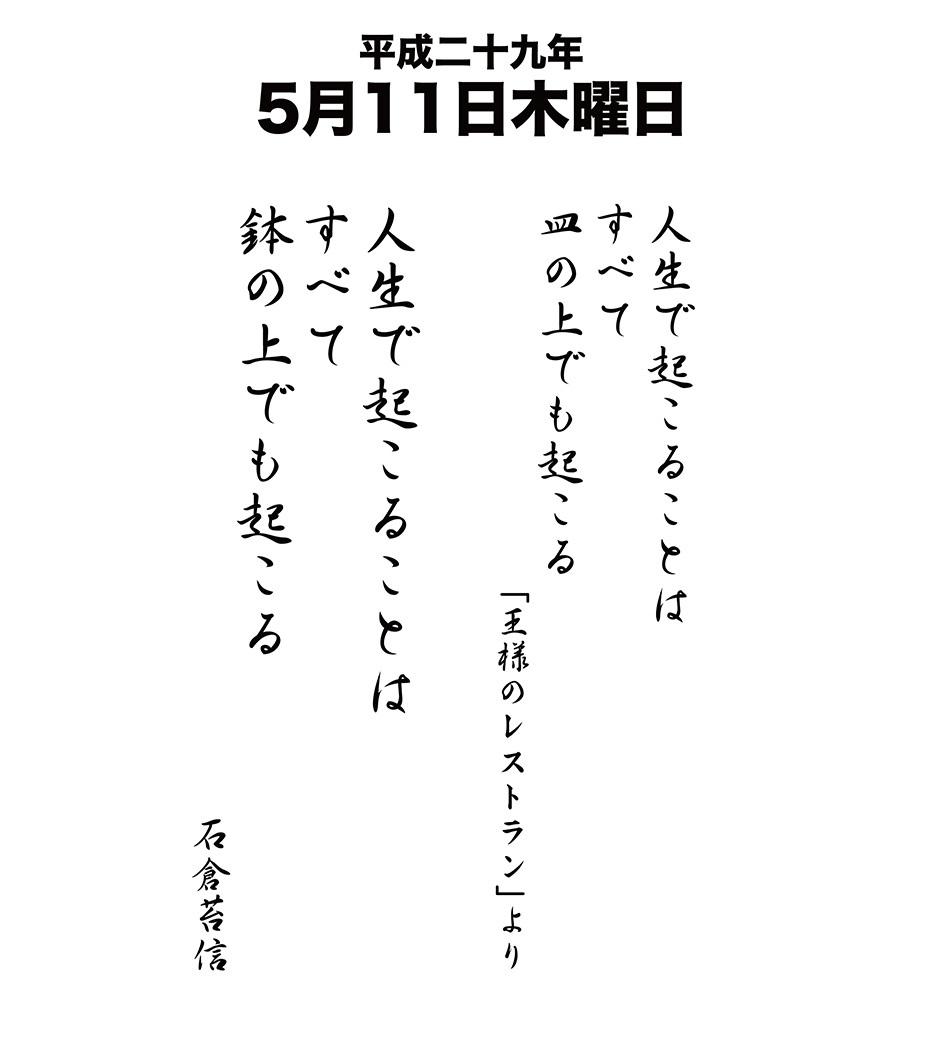 平成29年5月11日