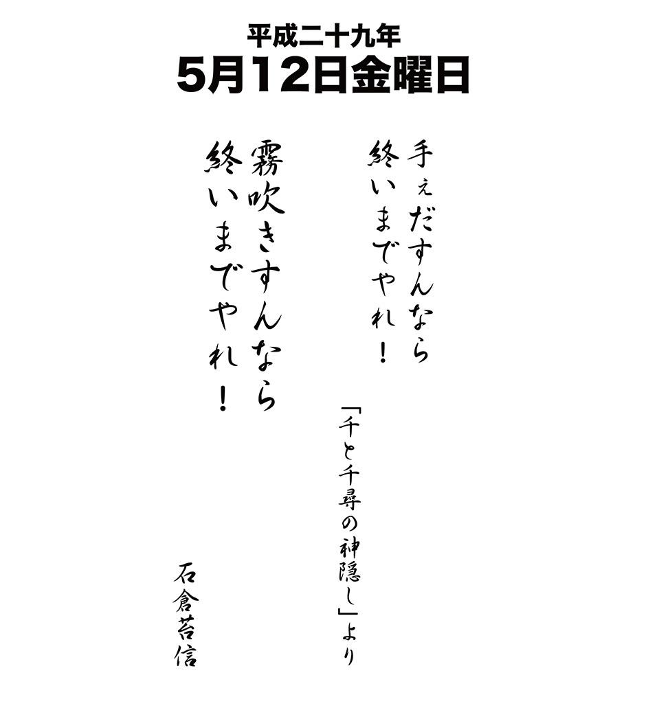 平成29年5月12日