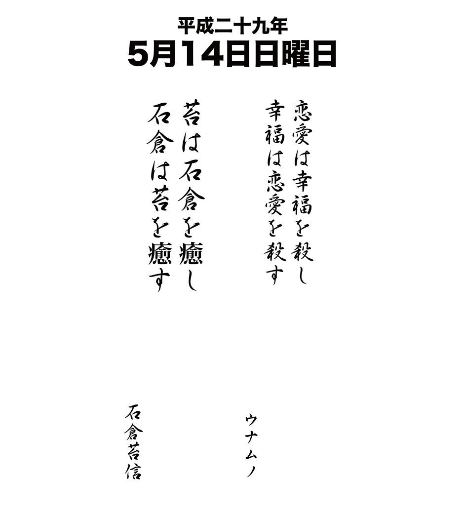 平成29年5月14日