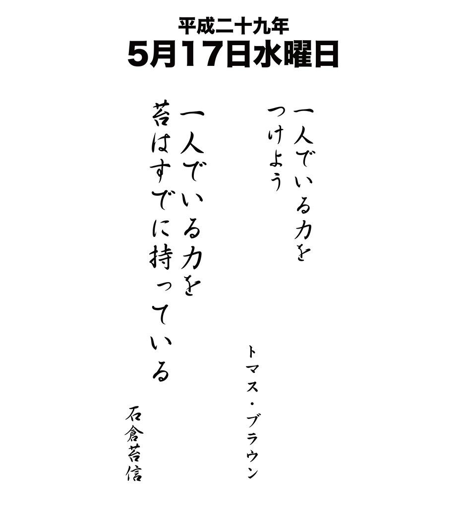 平成29年5月17日