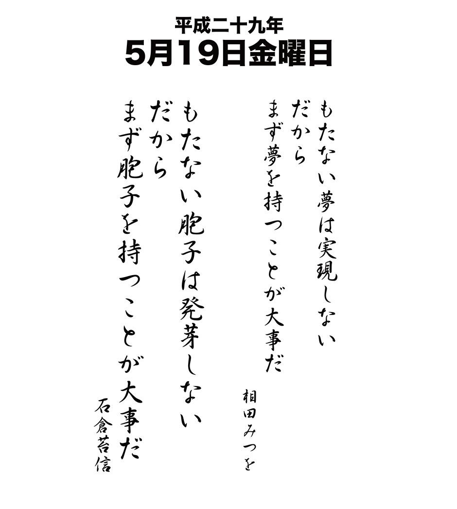 平成29年5月19日