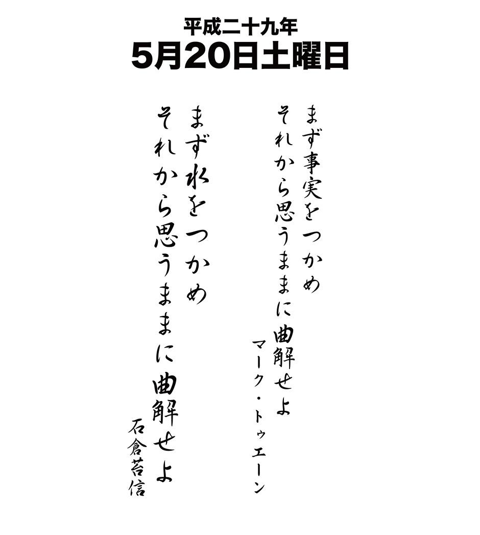 平成29年5月20日