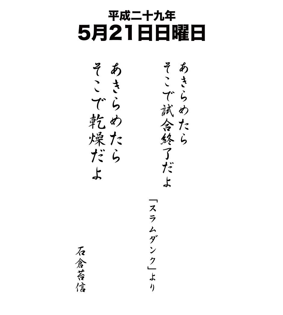 平成29年5月21日