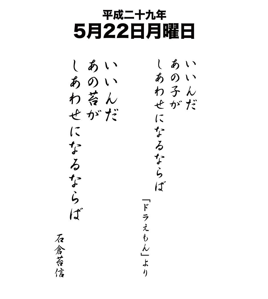 平成29年5月22日