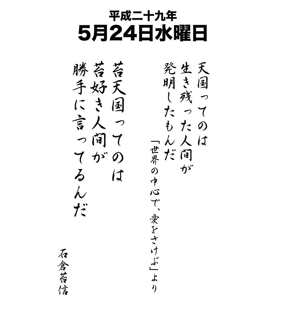 平成29年5月24日