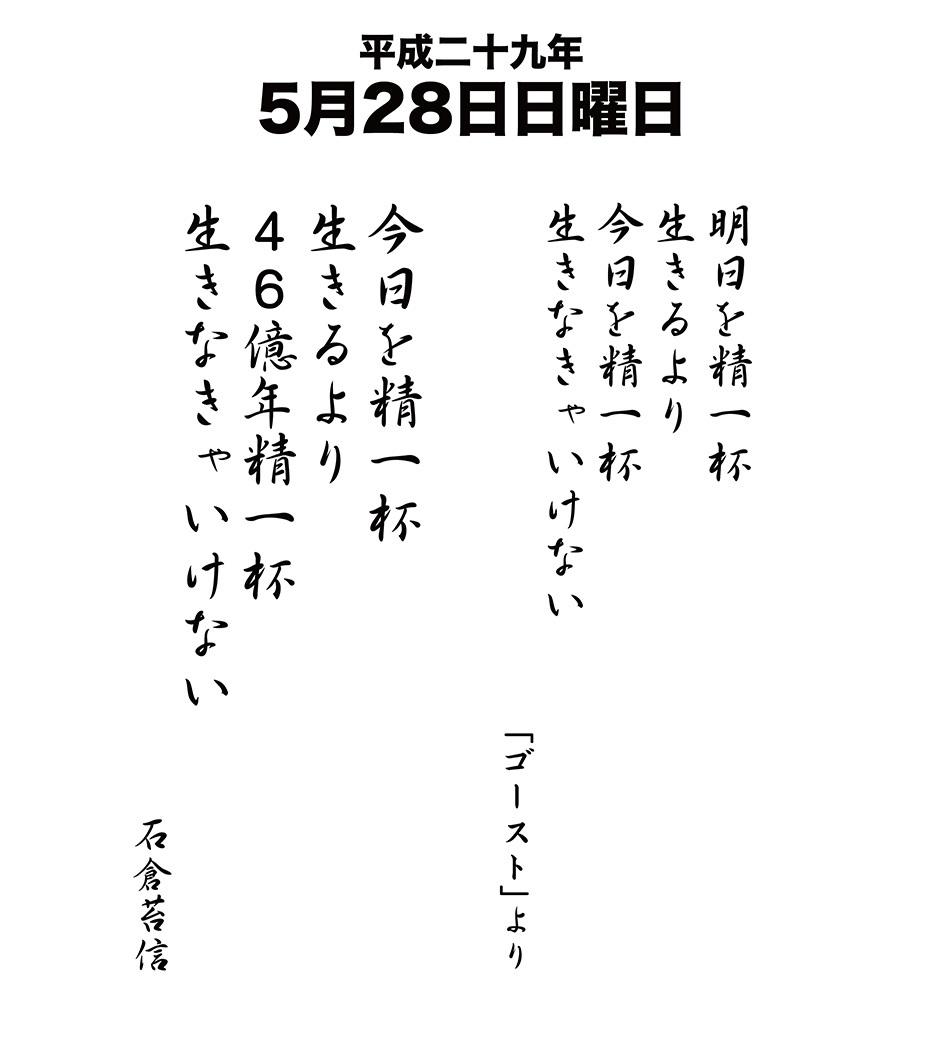 平成29年5月28日