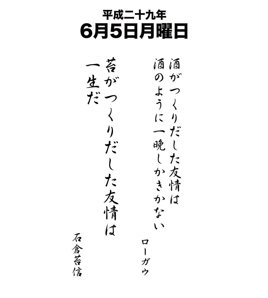 平成29年6月5日