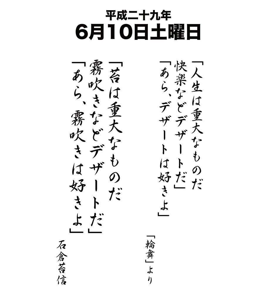 平成29年6月10日