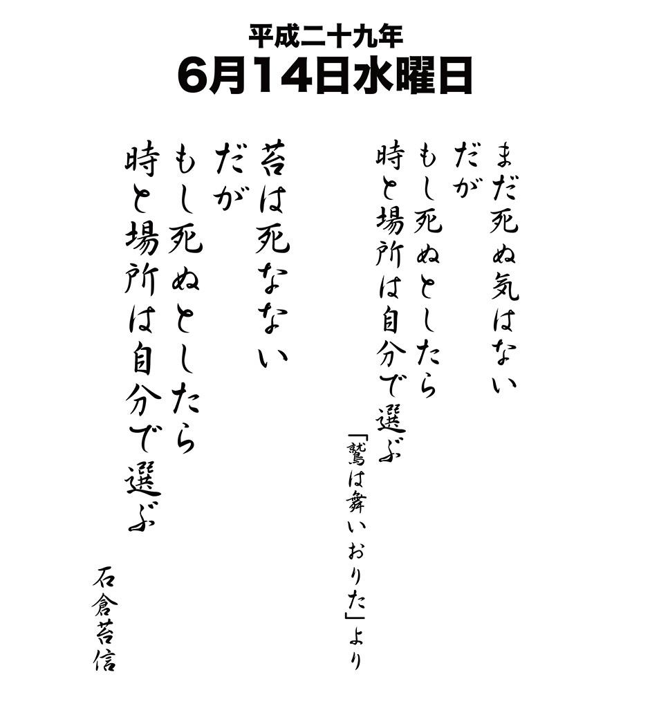 平成29年6月14日