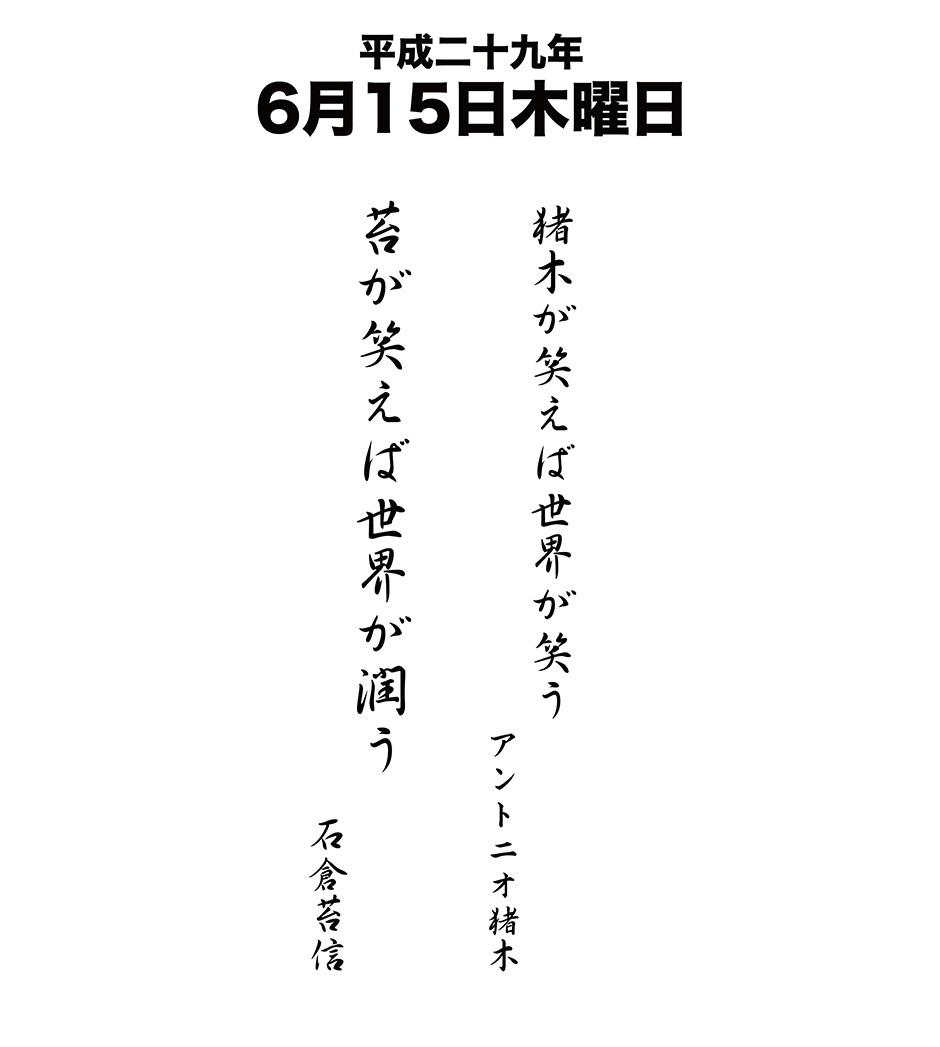 平成29年6月15日