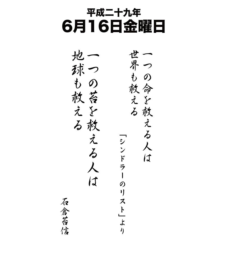 平成29年6月16日