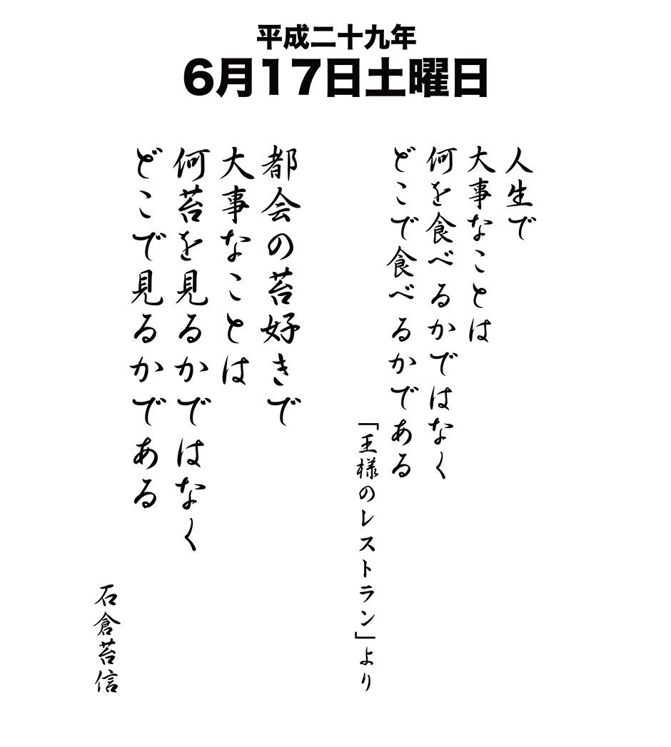 平成29年6月17日