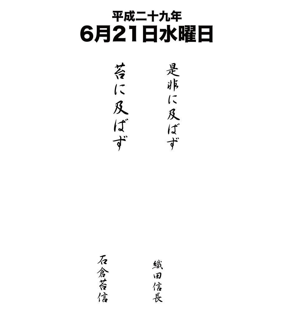 平成29年6月21日