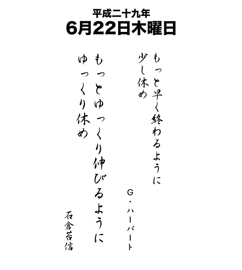 平成29年6月22日