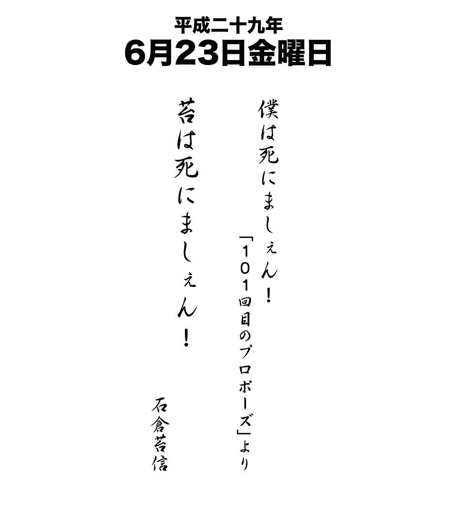 平成29年6月23日