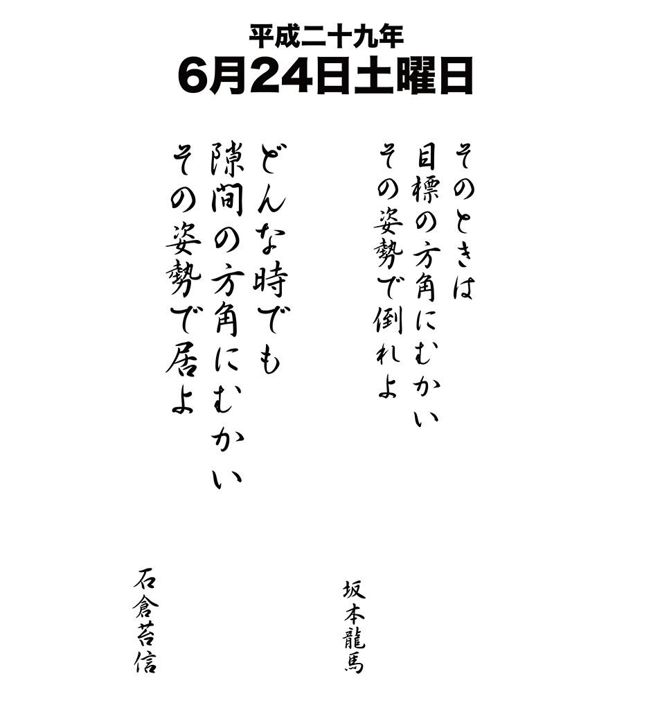 平成29年6月24日