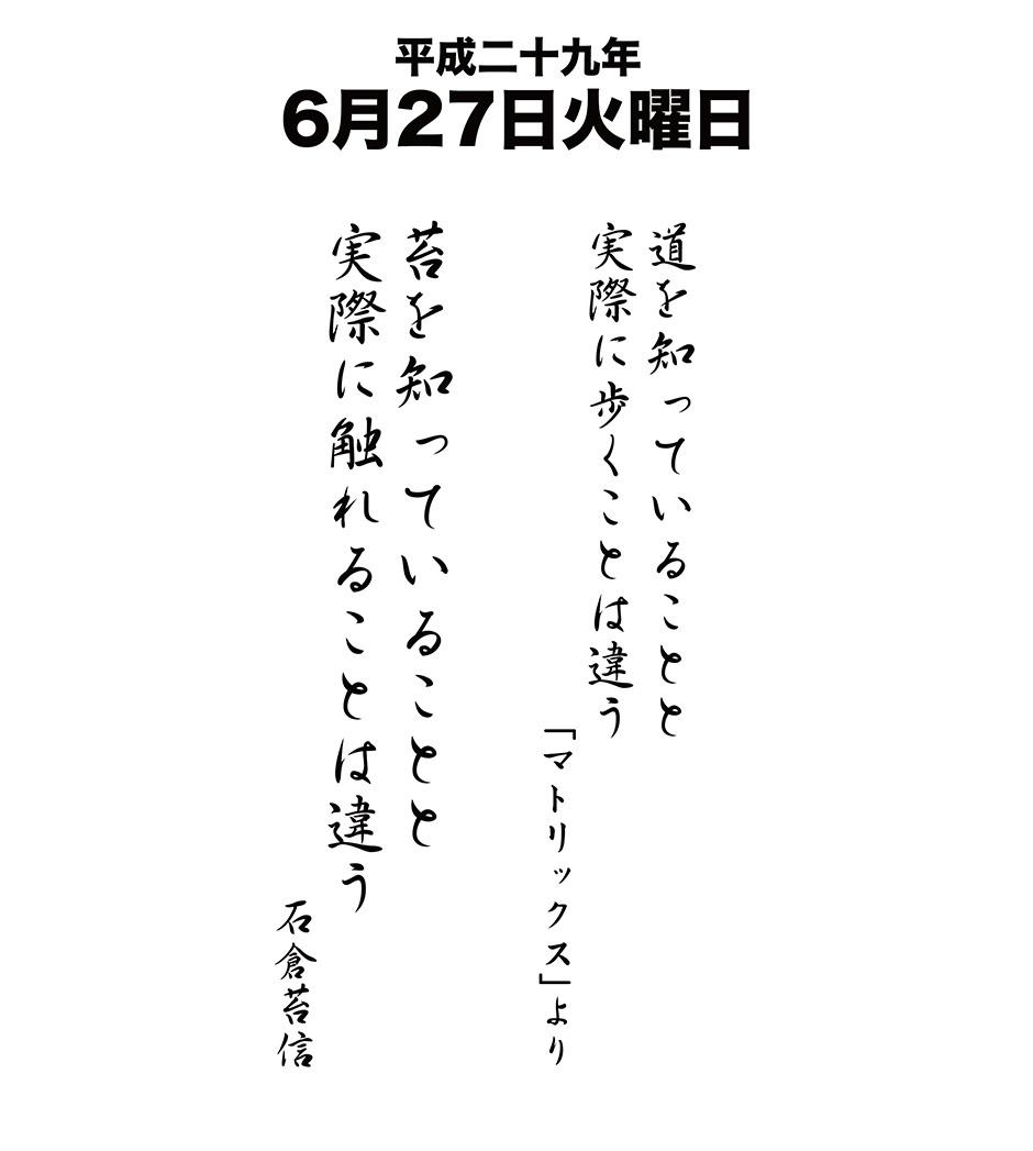 平成29年6月27日