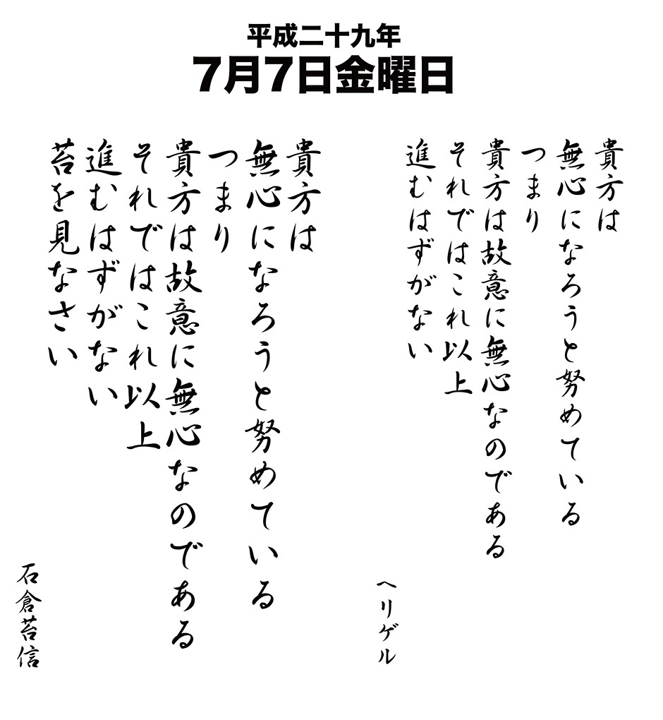 平成29年7月7日