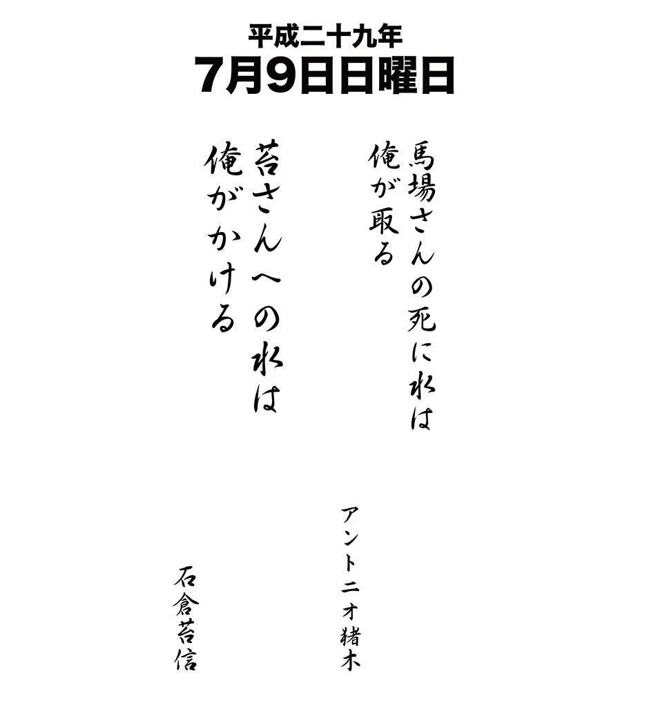 平成29年7月9日