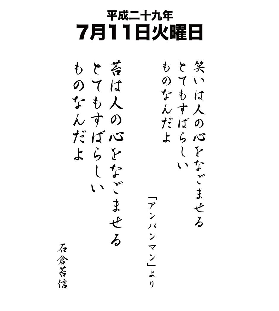 平成29年7月11日
