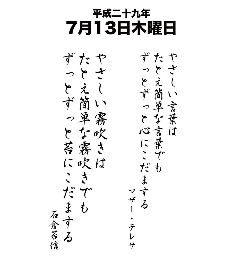 平成29年7月13日