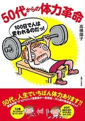 高橋陽子さん『50代からの体力革命』