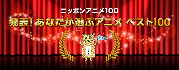 あなたが選ぶアニメ ベスト100