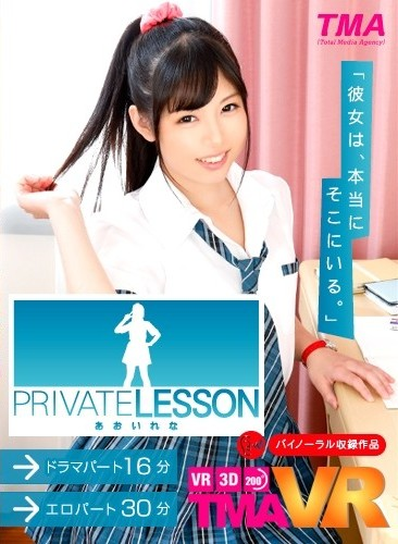 PRIVATE LESSON あおいれな