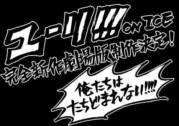 ユーリ!!!onICE劇場版