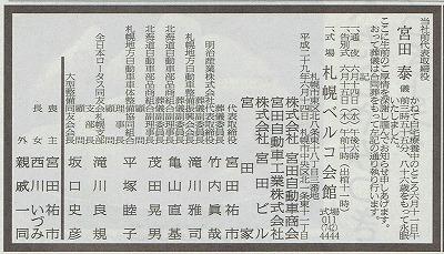 宮田泰(死亡広告)