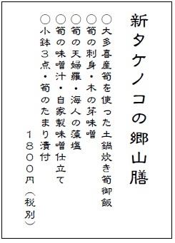 2017年4月25日の郷山膳【 筍づくし 】