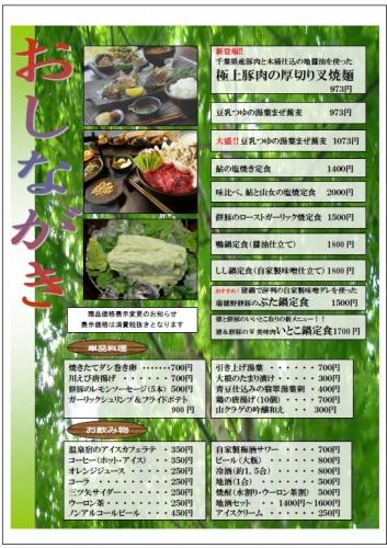 2017年5月湖水亭メニュー