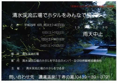 2017 濃溝の滝 蛍鑑賞ツアー